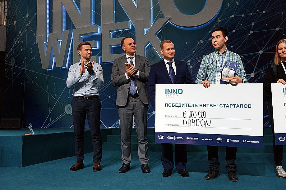 Награждение участников «Битвы стартапов» на InnoWeek-2019. Тюмень
