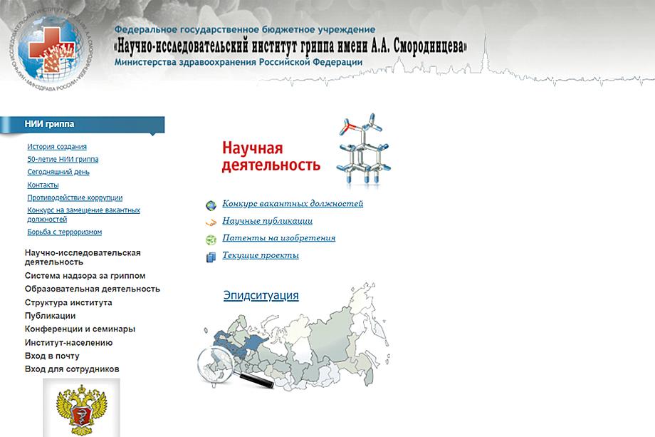 Главная страница сайта НИИ гриппа имени А. А. Смородинцева