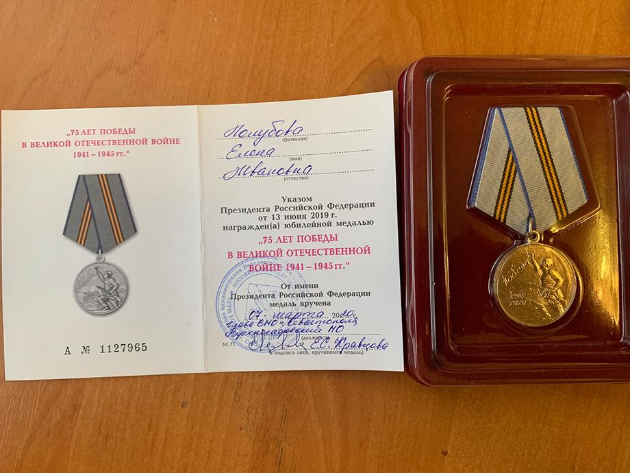 Елену Ивановну как ветерана войны наградили медалями «70 лет Победы» и «75 лет Победы»