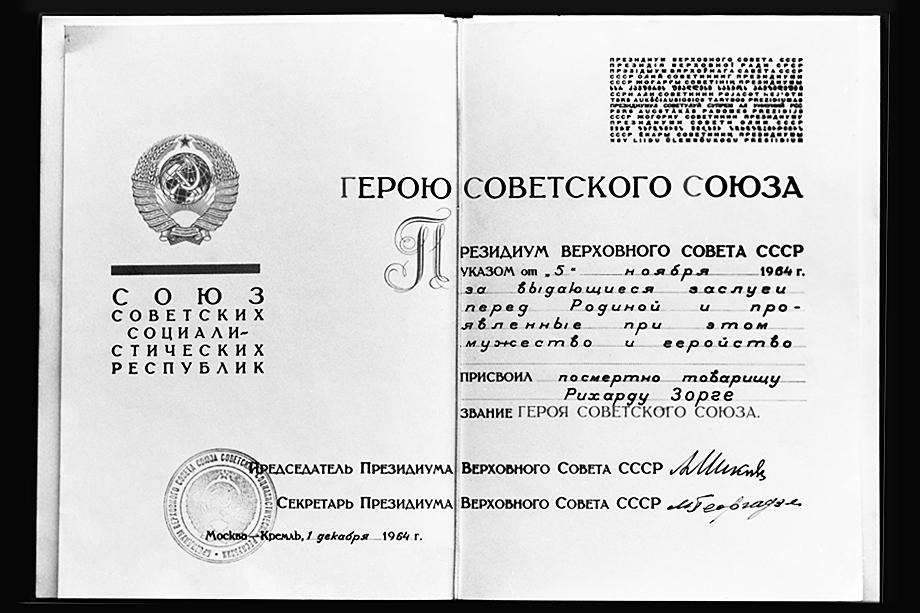 Наградной лист Зорге.