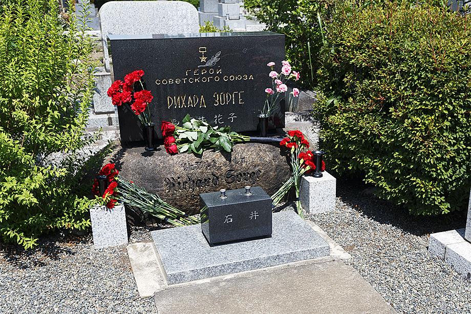 Могила Рихарда Зорге на кладбище Тама в Японии.