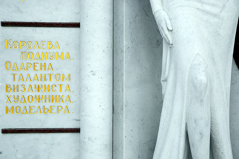 На фоне бедности, хендмейда, стандартных уродливых надгробий контрастно смотрятся богатые памятники политическим лидерам, артистам, врачам, учёным…