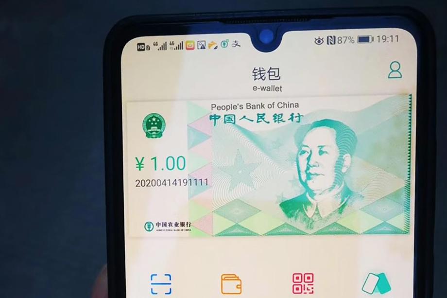 Приложение для мобильного телефона, через которое тестируется цифровой юань.