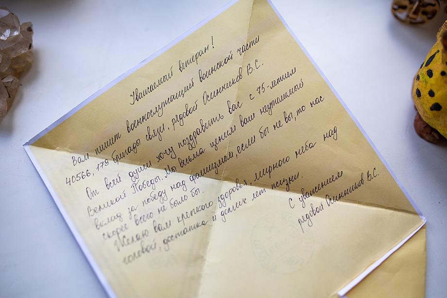Письма ветерану от военнослужащих.