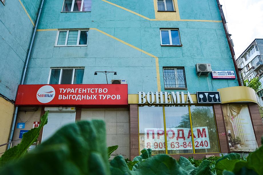 Турагентство и магазин штор на Фурманова, 55а.