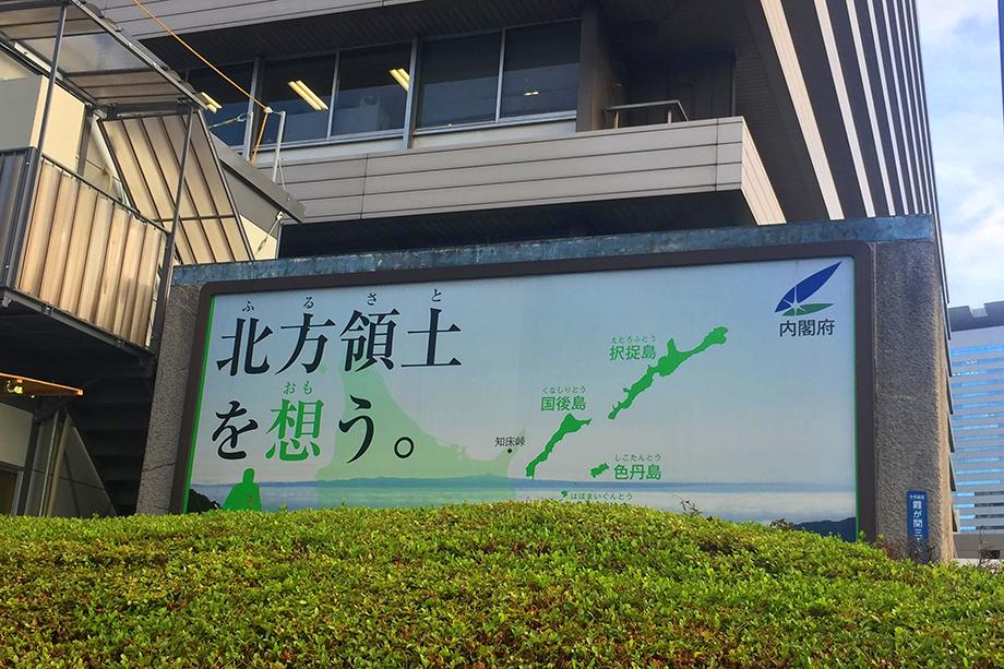 Вывеска на здании кабинета министров: «Думаем о Северных территориях (Курильские острова)». Токио, Япония. 2019 год.