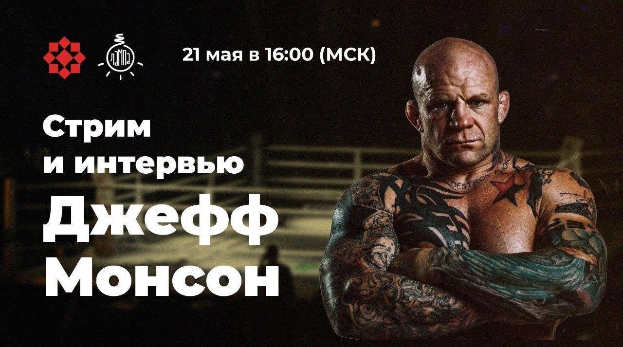 Прямой эфир с Джеффом Монсоном начнётся в 16:00 по московскому времени.