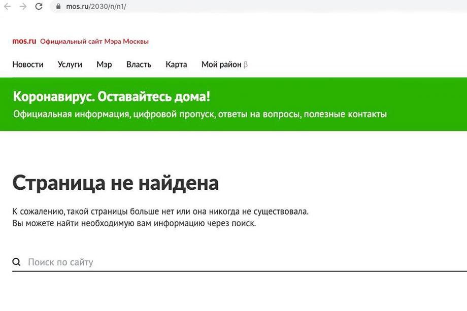 Ссылка стала нерабочей вскоре после выхода публикации «Октагона» о перспективах цифровизации в Москве.