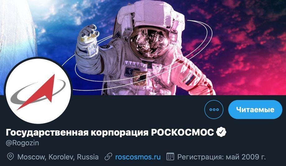 Аккаунт главы «Роскосмоса» стал официальной страницей госкорпорации.