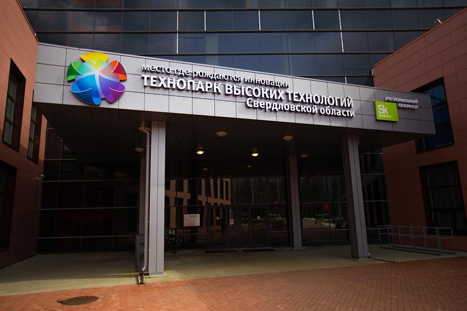 В состав технопарка высоких технологий Свердловской области «Унивеситетский» входят 103 резидента.