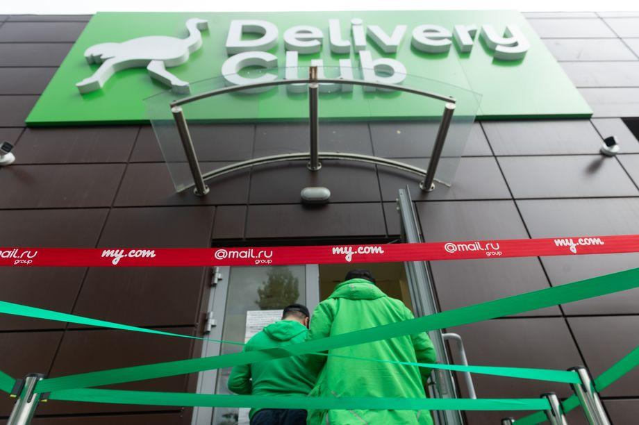 Вход в офис Delivery Club.