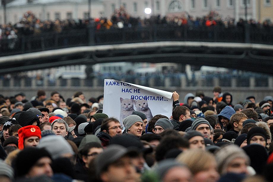 2011 год. Митинг оппозиции «За честные выборы» на Болотной площади.