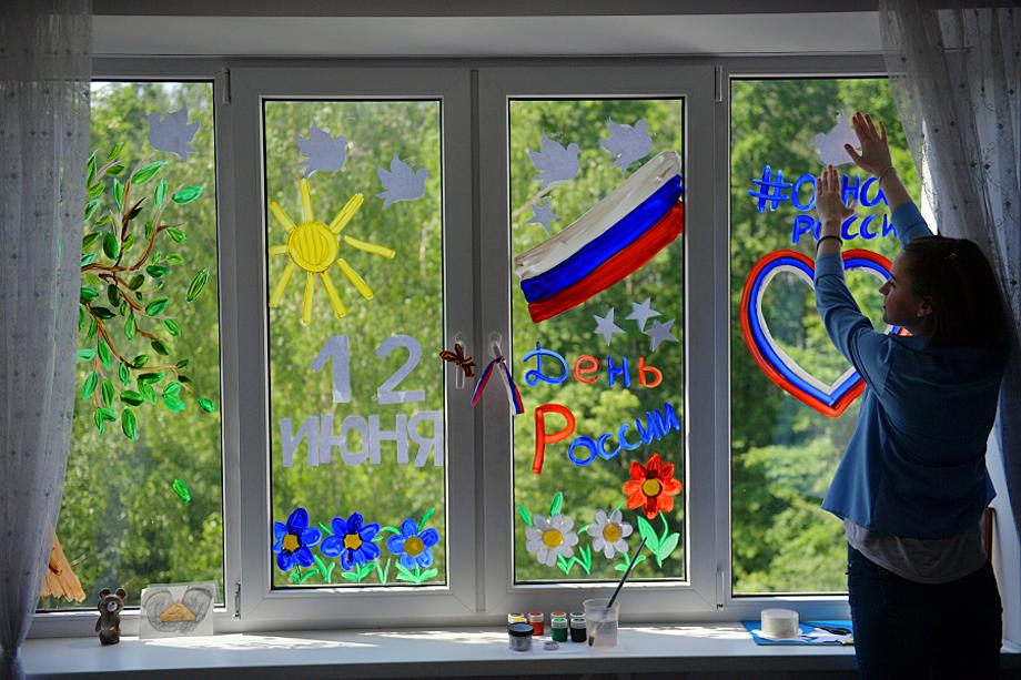 12 июня – день вашей России?