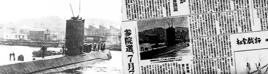 Вырезка из японской газеты об американской подлодке, зашедшей на базу Йокосука.