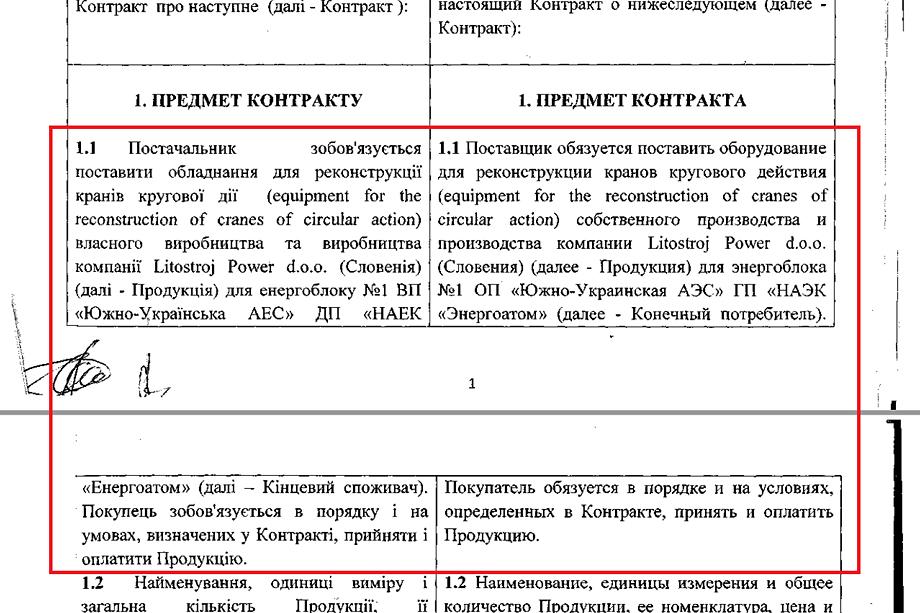 Выдержка из договора, заключённого между «Энергоатомом» и ŠKODA JS a.s.