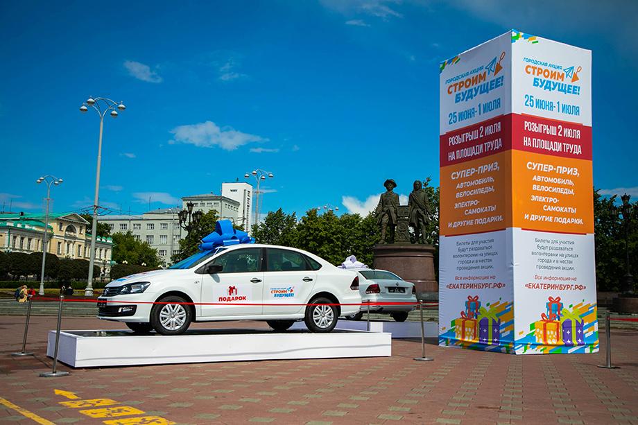 В Екатеринбурге завлекают по-крупному: проголосуй и выиграй… автомобиль.