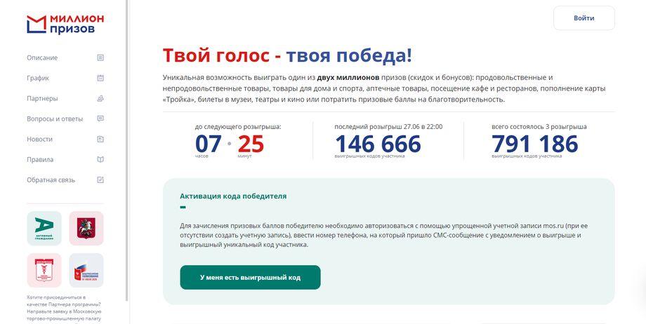 Мэрия Москвы запустила на сайте «Активный гражданин» грандиозный розыгрыш призов. Только голосуйте!