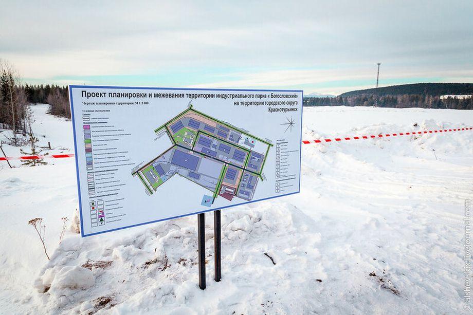 По замыслу, индустриальный парк «Богословский» должен был спасти Краснотурьинск от вымирания после закрытия Богословского алюминиевого завода.