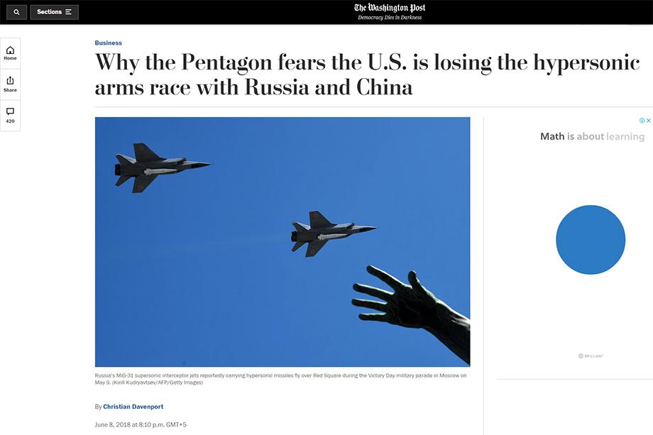 Заголовок в The Washington Post от 8 июня 2018 года: «Почему Пентагон опасается, что США проигрывают гонку гиперзвукового вооружения с Россией и Китаем».