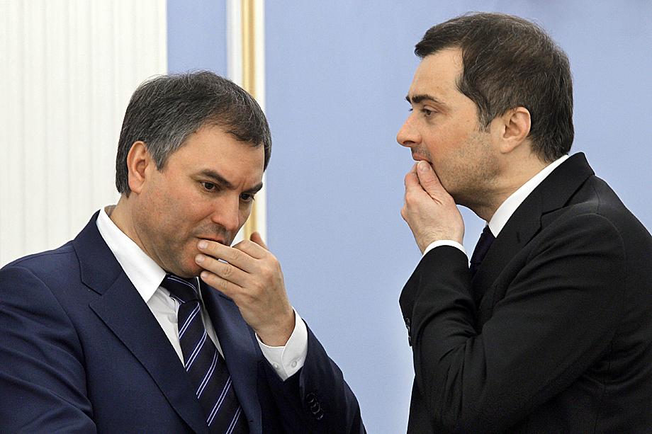 Сейчас Вячеслава Володина и Владислава Суркова (слева направо) нельзя назвать друзьями.