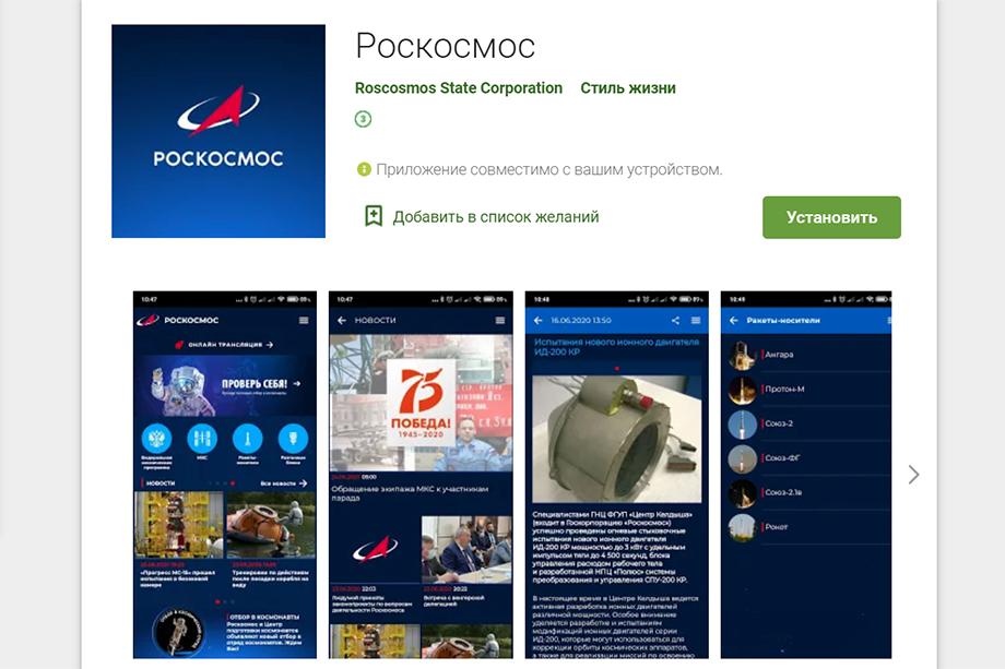 Дизайн отражает основные элементы официального сайта госкорпорации.