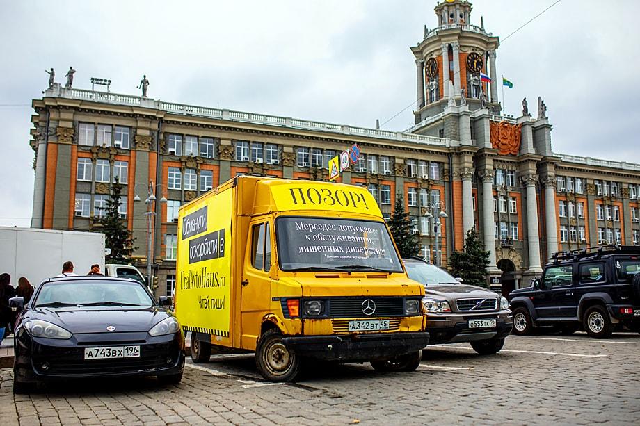 Машина – крик души обманутого покупателя стоит в самом центре Екатеринбурга.