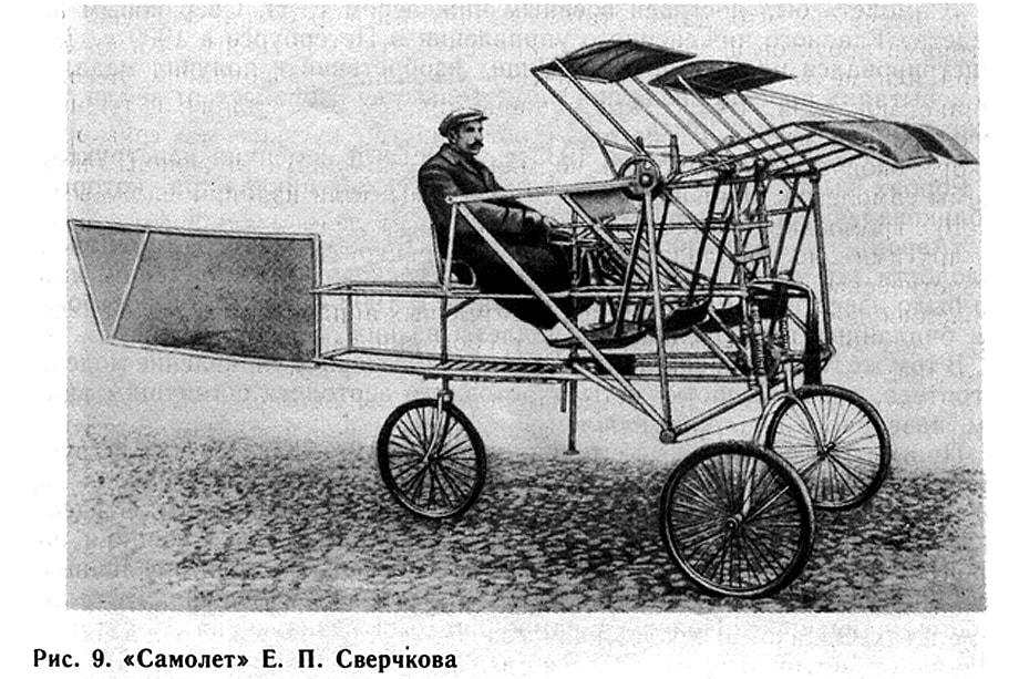 Рисунок «самолёта» инженера Сверчкова. 1909 год.