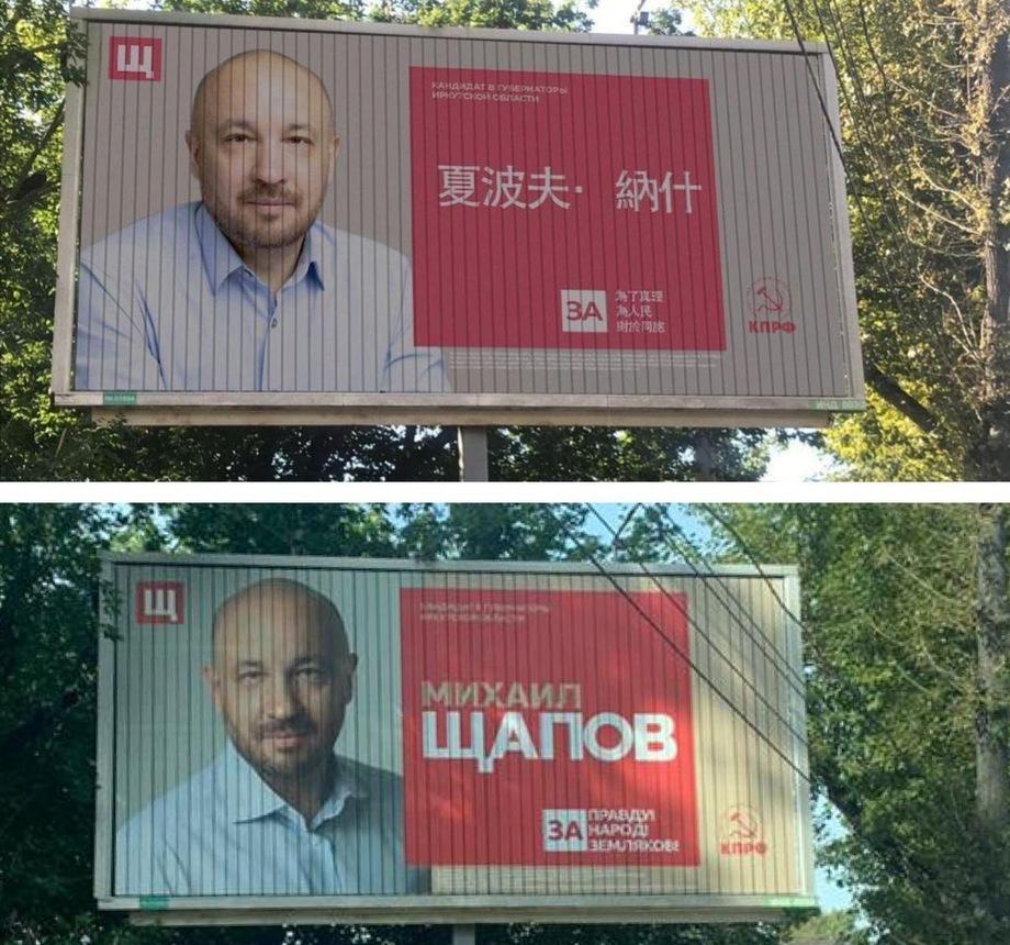 Злоумышленники распространяют фейковую фотографию баннера кандидата на китайском языке.
