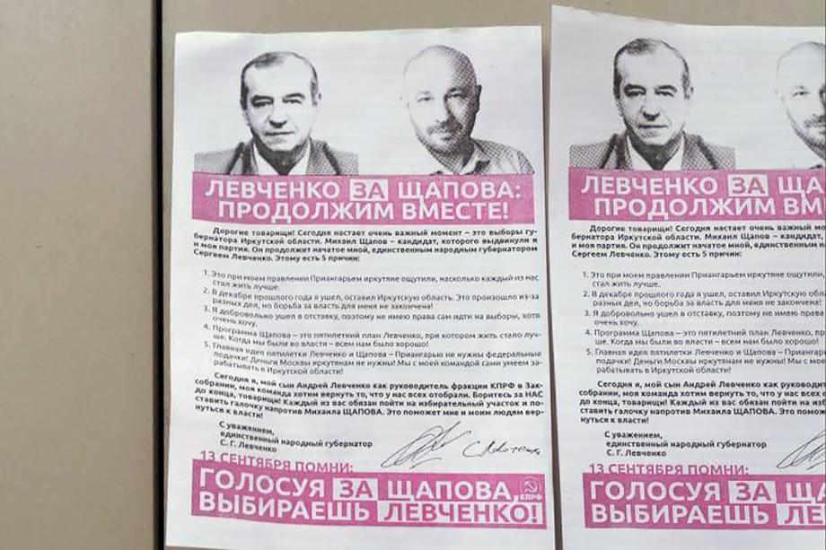 Агитации составлены от лица экс-главы региона Сергея Левченко, который покинул свой пост в декабре 2019 года.