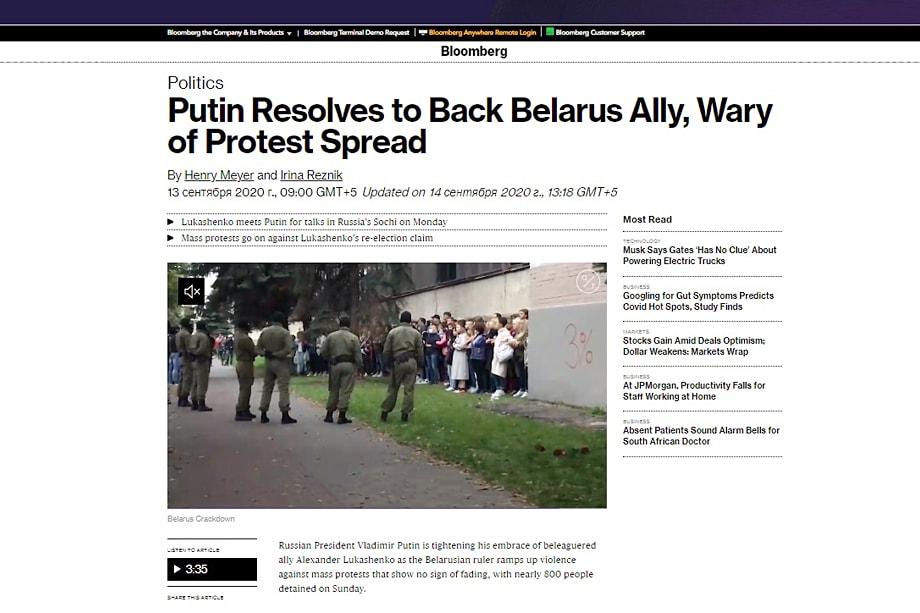 Заголовок Bloomberg: «Путин решил поддержать белорусского союзника, опасаясь распространения протестов».