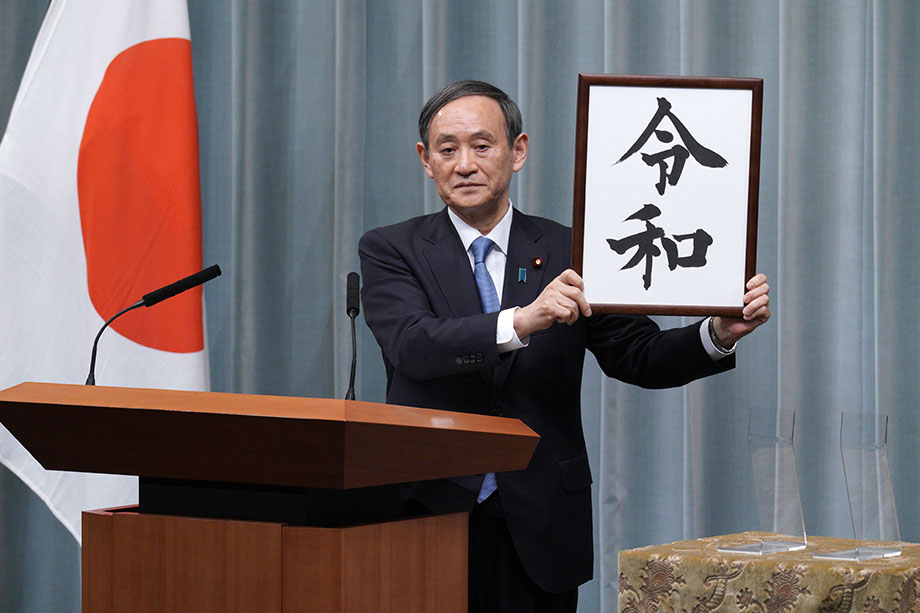 Новым премьер-министром стал председатель правящей Либерально-демократической партии Ёсихидэ Суга.