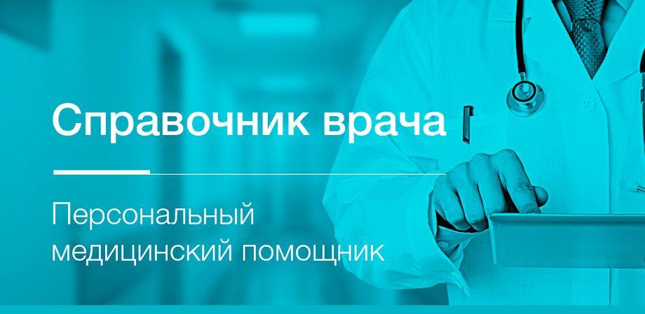 Итоги опроса также выглядят неоднозначно на фоне бэкграунда разработчика приложения «Справочник врача».