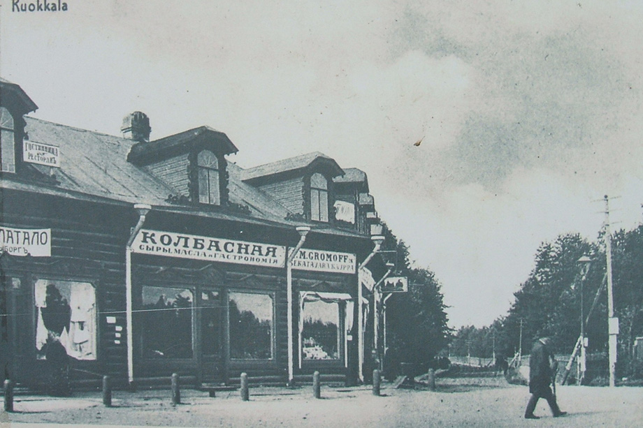 Магазин на Станционной площади. 1920 год.