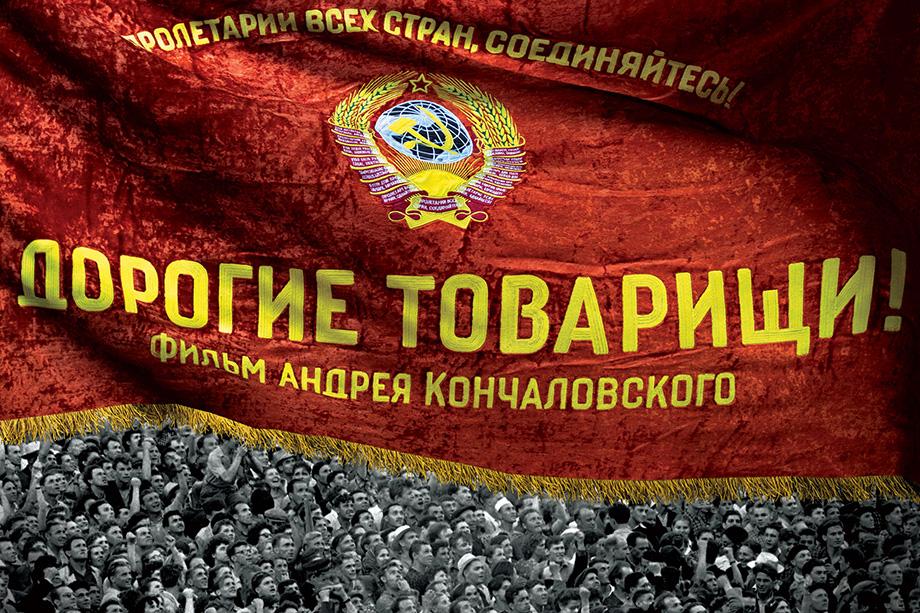 На «Оскар» от России выдвинули фильм Андрея Кончаловского «Дорогие товарищи!»