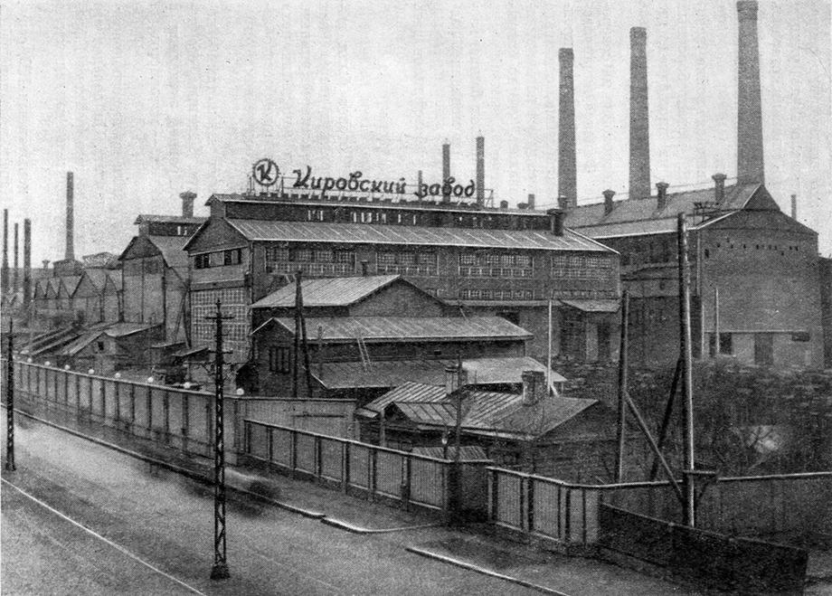 В советское время на заводе производились тракторы, вагоны, двигатели для сельскохозяйственной техники, сталь и военное оборудование.