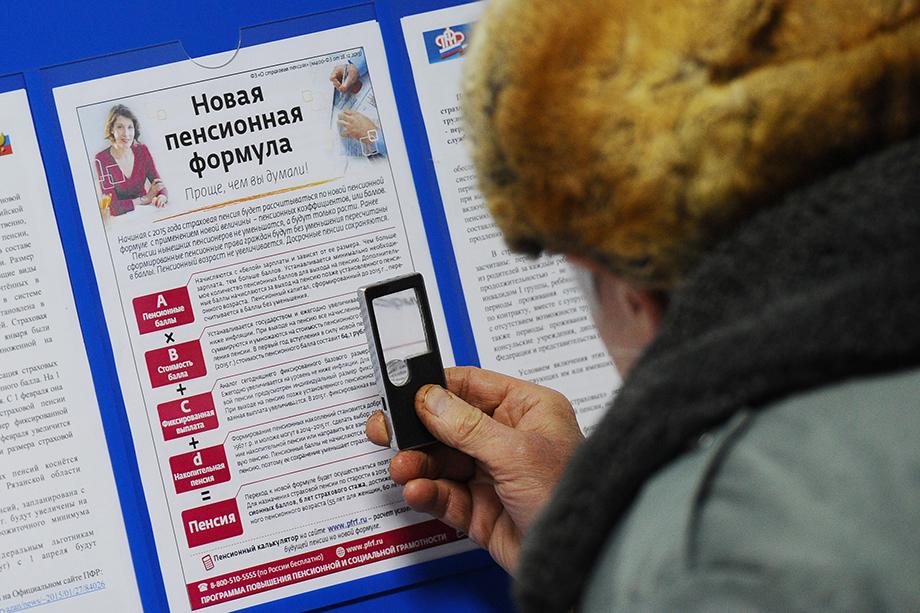 Официальный представитель Счётной палаты: «ПФР – крупнейшая федеральная система оказания социальных услуг в России, которая фактически сопровождает человека от самого рождения до его смерти».