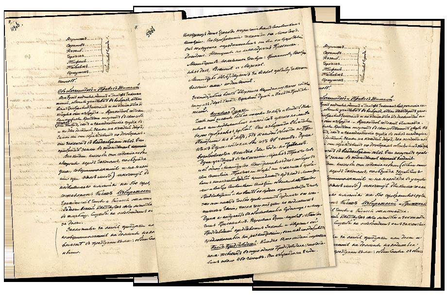 «Конституция» Никиты Муравьёва.