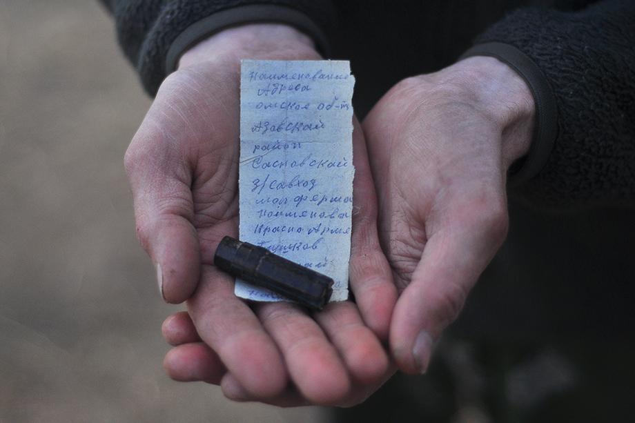 Вкладыш солдатского медальона.