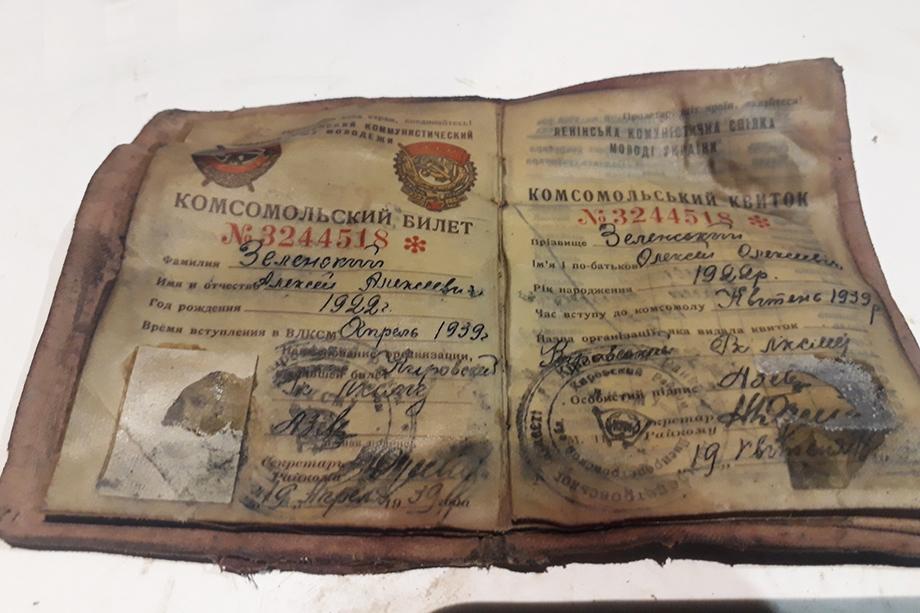 Найденный во время раскопок комсомольский билет.