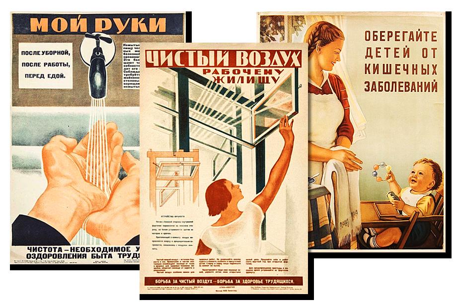 Одной из ключевых задач советского санэпиднадзора были профилактика и просвещение населения, пропаганда гигиены.