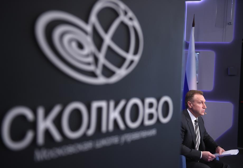 Председатель государственной корпорации развития ВЭБ.РФ Игорь Шувалов вошёл в состав совета директоров Фонда «Сколково».