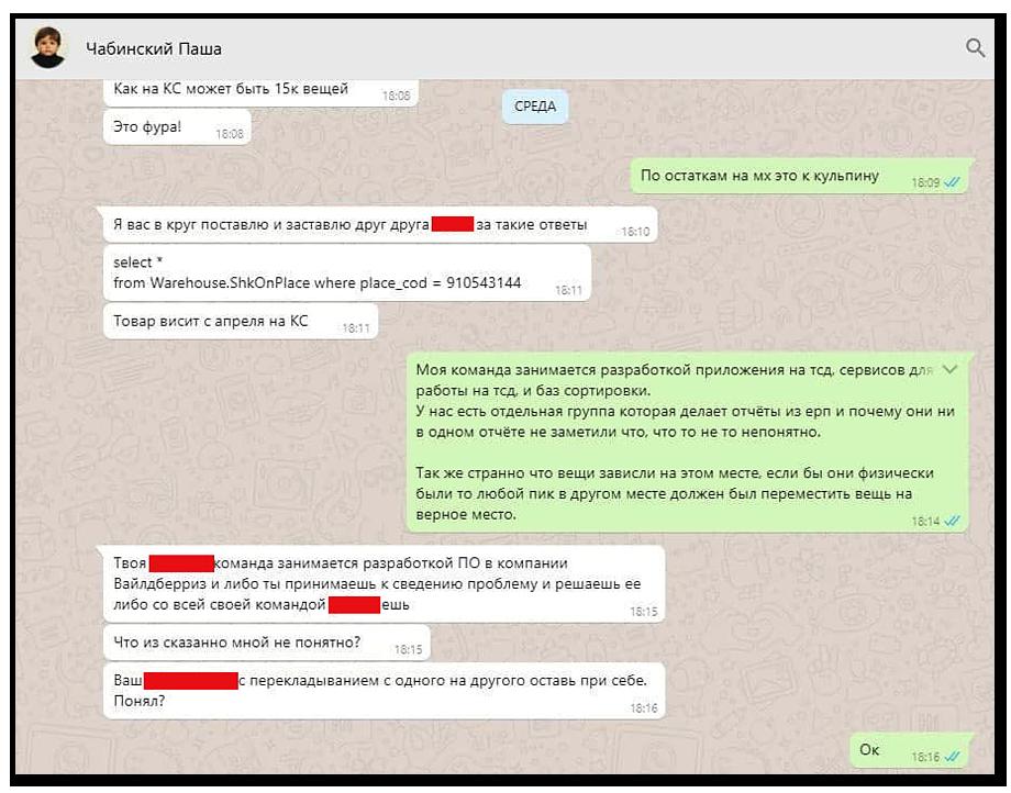 Просто «милая» внутренняя переписка с IT-отделом в компании Wildberries (ненормативная лексика «запикана» «Октагоном»).