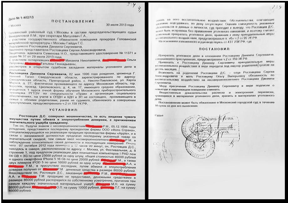 В то время когда Даниил Ростовцев якобы взламывал SWIFT и находился в розыске Интерпола за хищение миллионов долларов, его действительно привлекали к уголовной ответственности – за мошенничество в отношении трёх российских школьников.