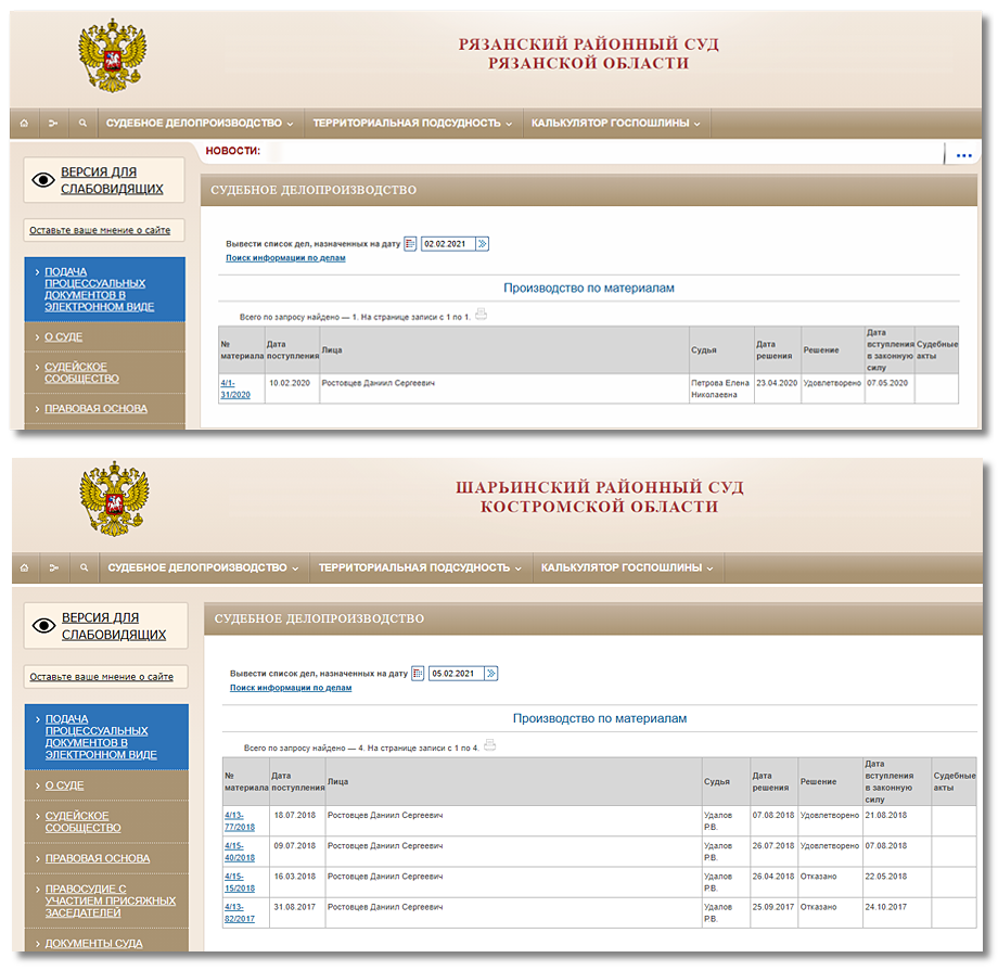 Пока Даниил Ростовцев отбывал наказание за убийство, он активно пытался добиться снижения срока или выйти по УДО.