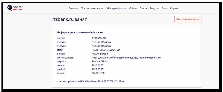 Удивительна дата регистрации домена – она произошла через несколько дней после создания компании «Только высокие технологии».