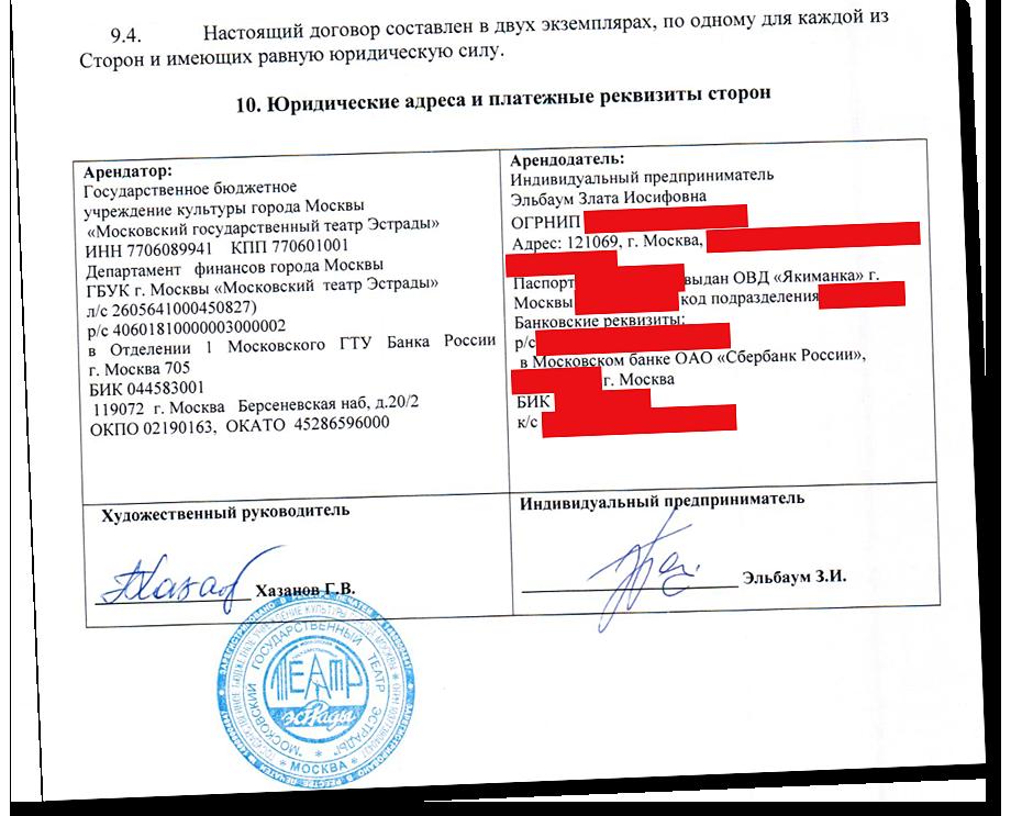 Хазанов отдал супруге 41 млн из бюджета театра эстрады