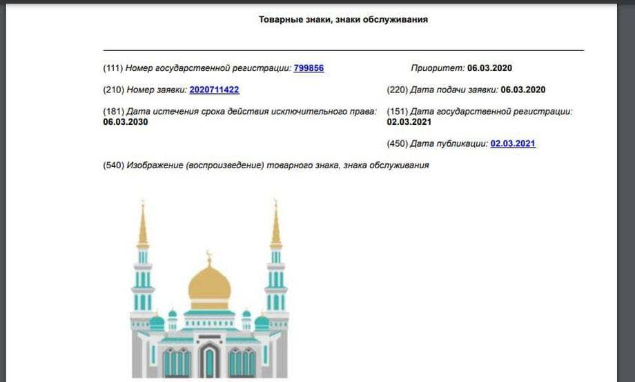 Документ о регистрации товарного знака.
