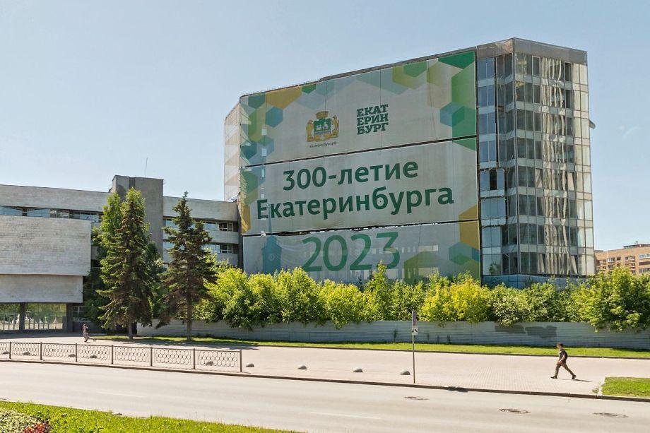 Недострой в центре Екатеринбурга будут консервировать.