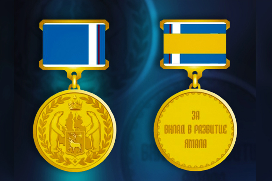 Медаль «За вклад в развитие Ямала».