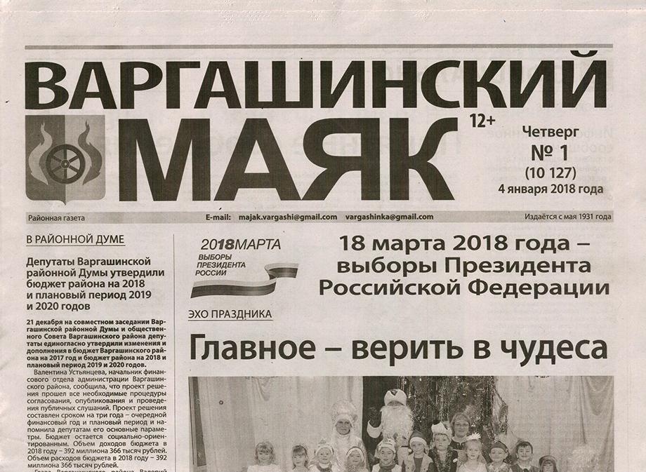 Газету Варгашинского района Курганской области присоединили к типографии и закрыли вместе с ней.
